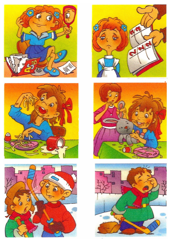 Картинки поступки детей, одноклассниках