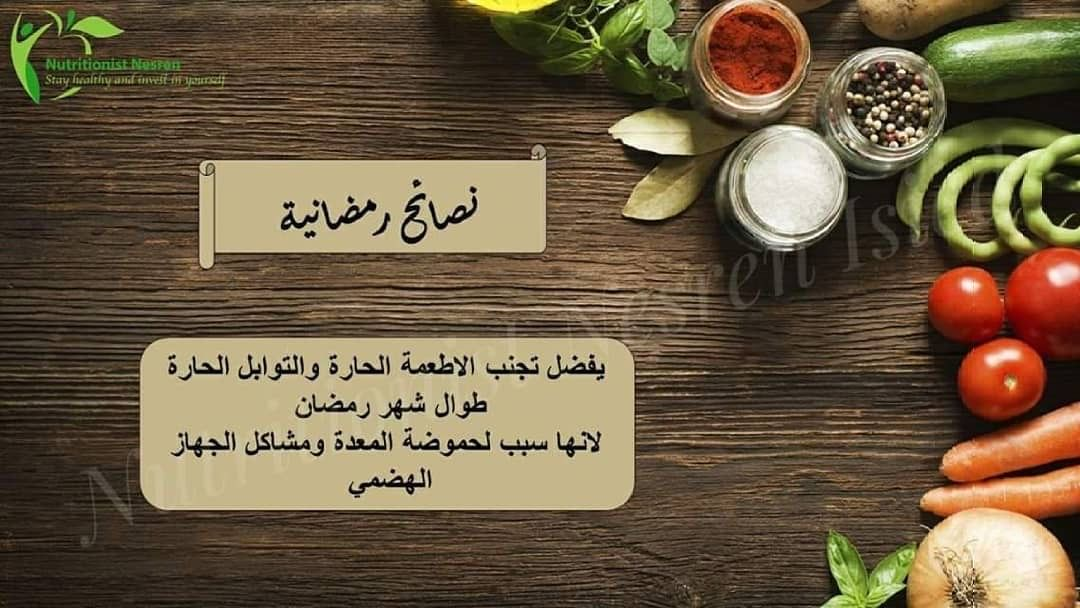 Pin By Soso On نصائح رمضانية In 2021 Food Cheese Dairy