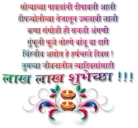 Happy diwali wishes sms in hindi marathi 2015 messages wishes quotes happy diwali wishes sms in hindi marathi 2015 messages wishes quotes status sayings thoughts slogans wallpapers m4hsunfo Gallery