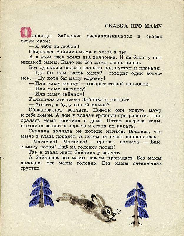 Прокофьева сказка про маму с картинками
