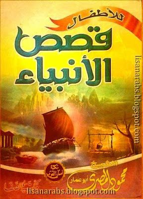 قصص الأنبياء للأطفال محمود المصرى تحميل وقراءة أونلاين Pdf Pdf Allah