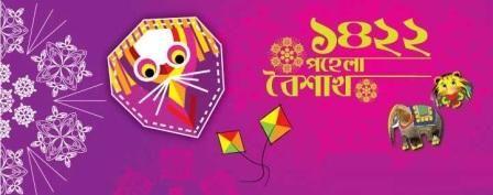 Pohela boishakh 1423 greeting cards pohela boishakh 1423 greeting pohela boishakh 1423 greeting cards m4hsunfo