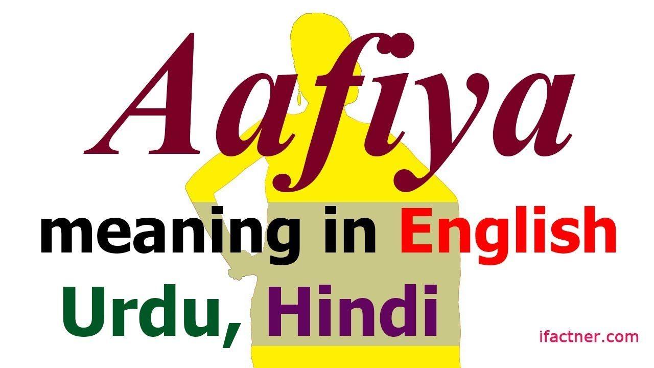 Muslim girls names | Aafiya meaning in Urdu, Hindi, English