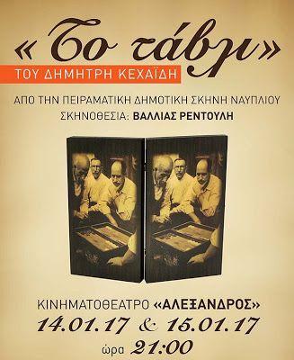 ΓΝΩΜΗ ΚΙΛΚΙΣ ΠΑΙΟΝΙΑΣ: Θεσσαλονίκη: Η παράσταση «Το τάβλι» στο Κινηματοθέ...