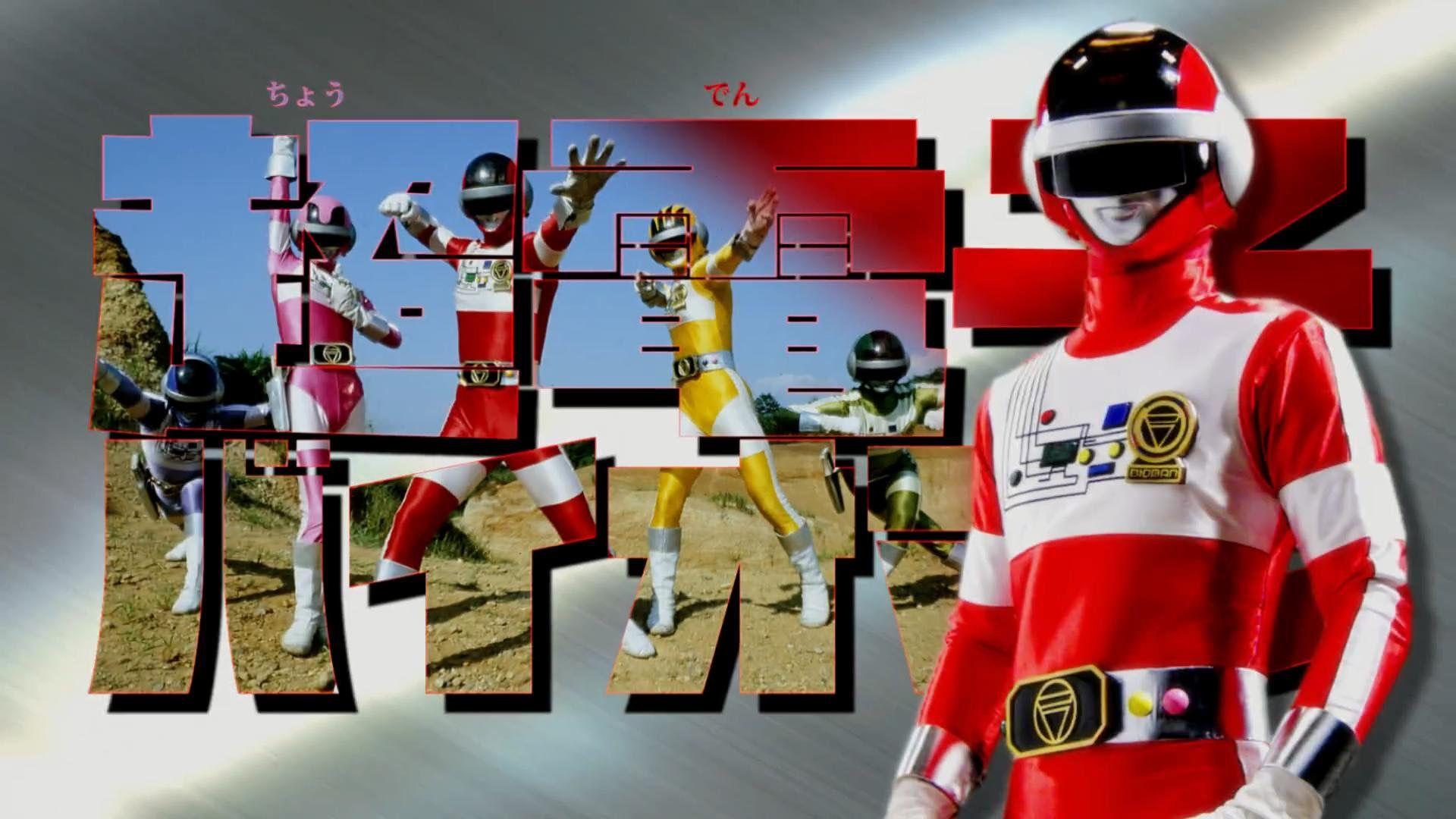 Choudenshi Bioman | Super Sentai/Power Rangers | Power rangers