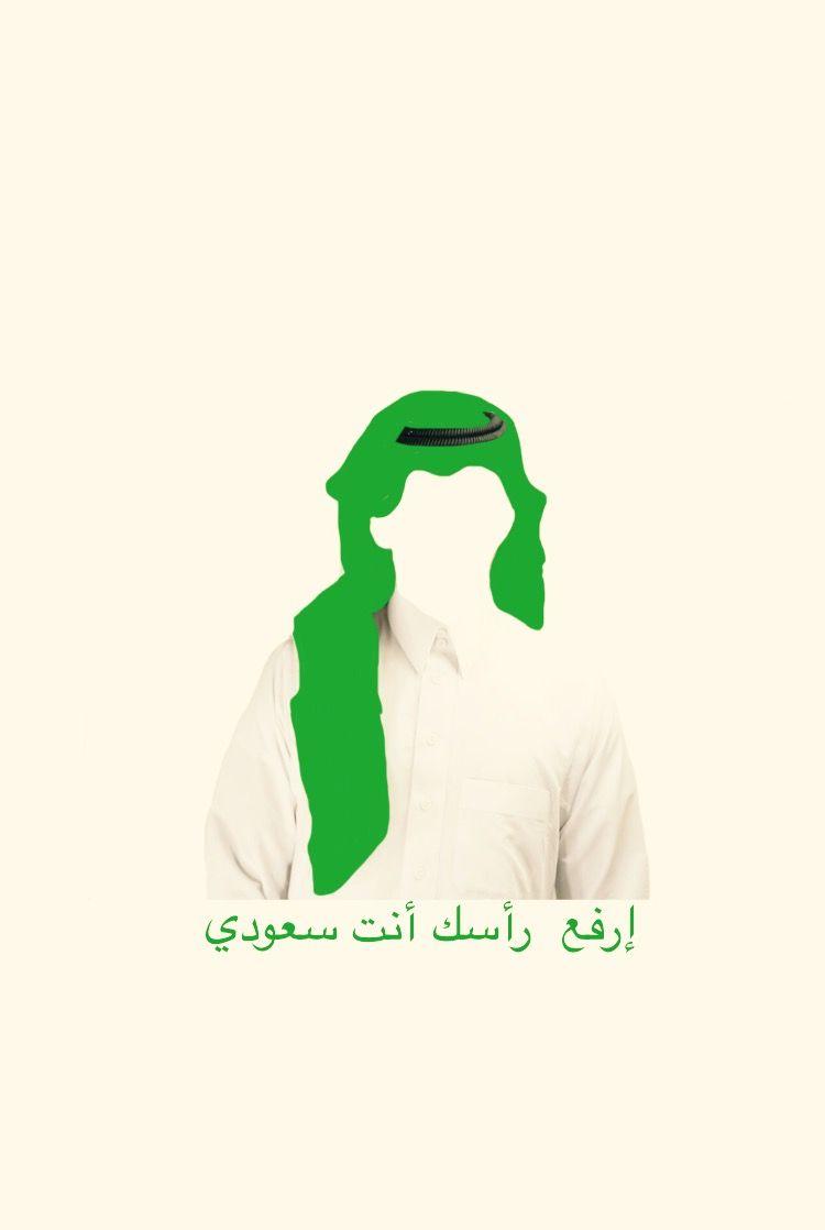 ارفع راسك انت سعودي