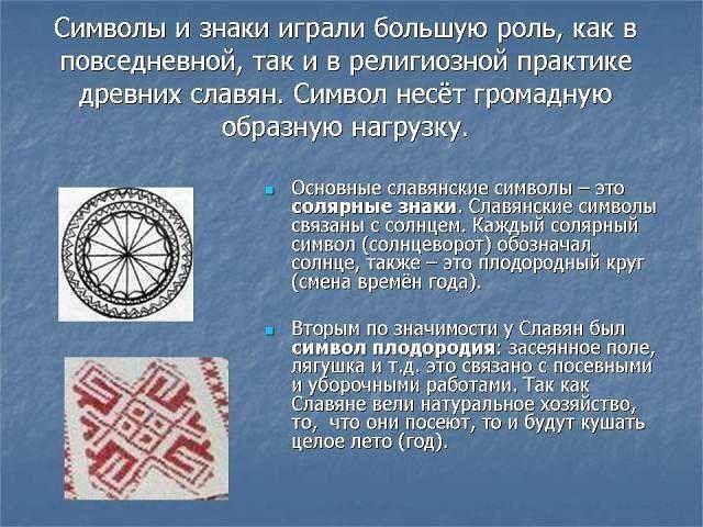 Славянские символы описание и схемы к ним