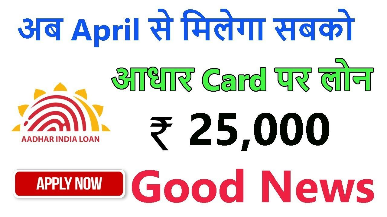 Instant Personal Loan Easy Loan Without Documents Aadhar Card Perso In 2020 Easy Loans Personal Loans Aadhar Card