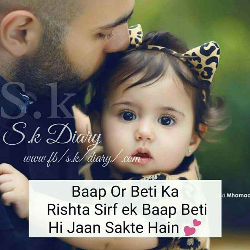 Pin by Zainab Tanveer on Shayari ( Poetry ) | Baby baptism, Baby
