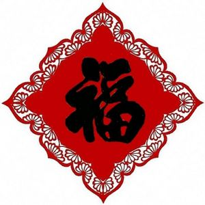 how to make your own fu chinese new year paper cutting use border punches red paper and paint