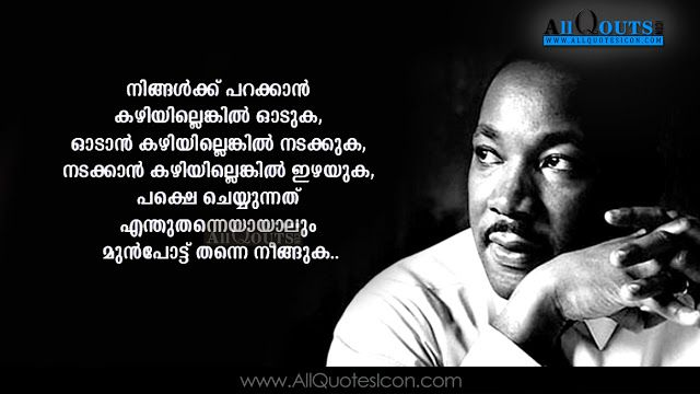Best Martin Luther King Malayalam Quotes Hd Wallpapers Motivational
