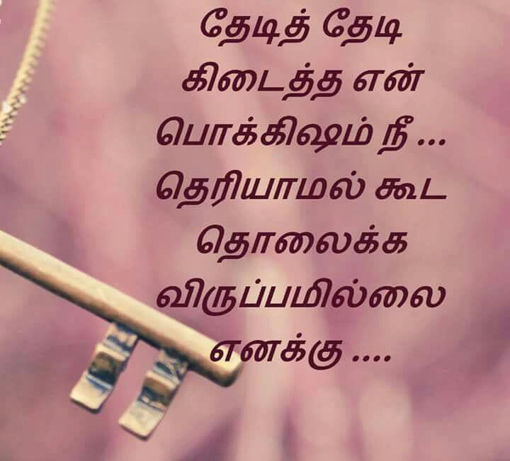 Tholaindhuttai Love Quotes Love Quotes Tamil Love Quotes Quotes