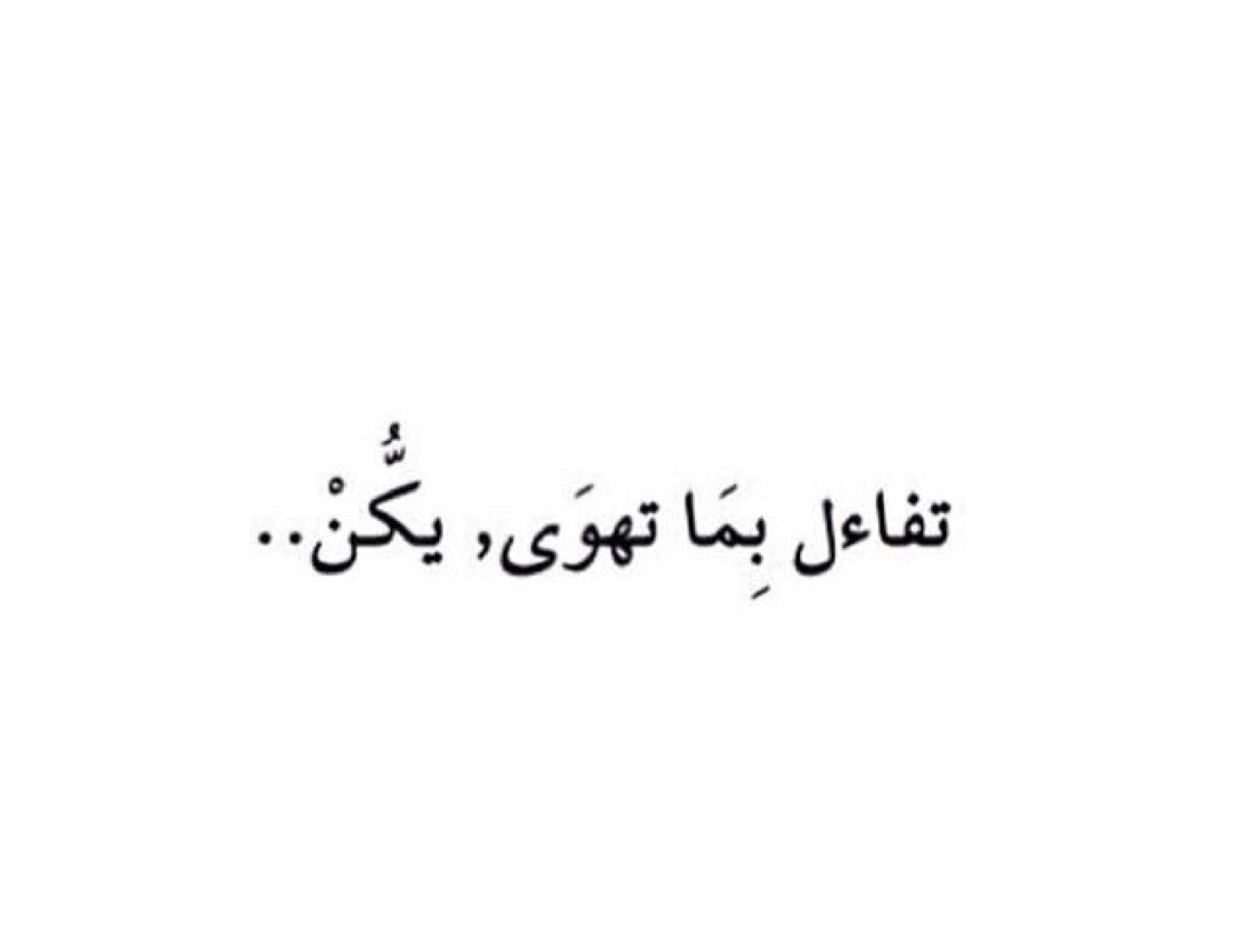 تفاؤل بما تهوى يك ن Arabic Quotes Sweet Words Happy Quotes