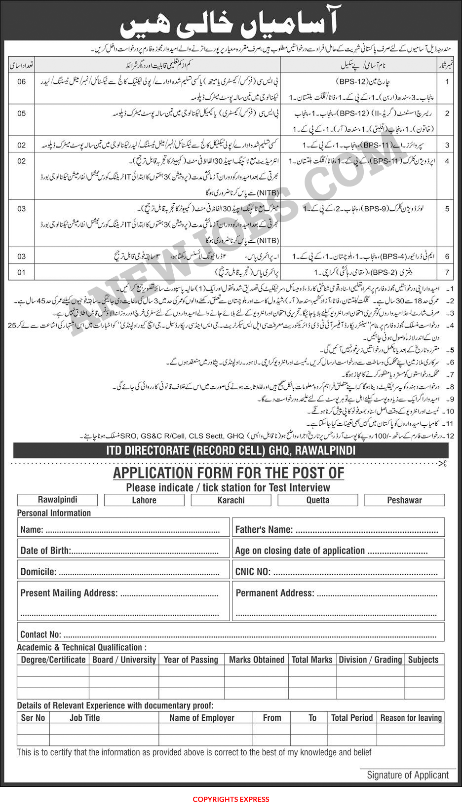 GHQ Rawalpindi Jobs 2018 [22+] For Charge Man, Assistant, & More ...