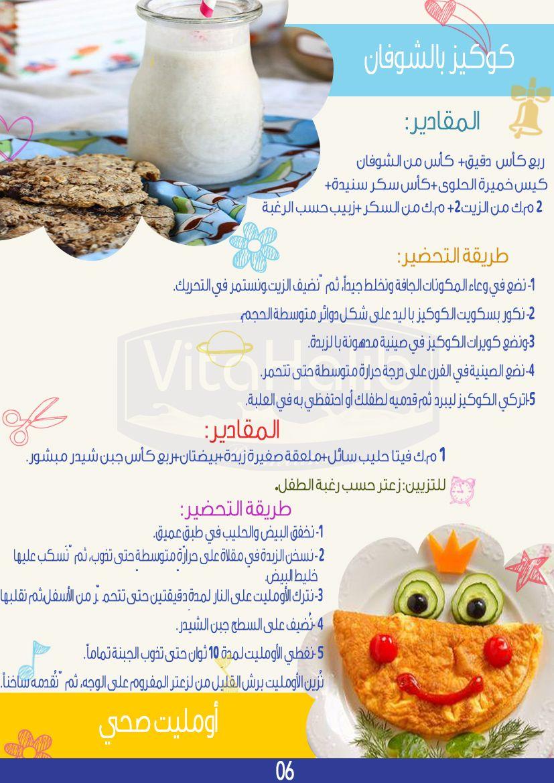وجبات أكل سريعة و سهلة التحضير للأطفال Vitahalib Recettes Backtoschool Kids Children Babies