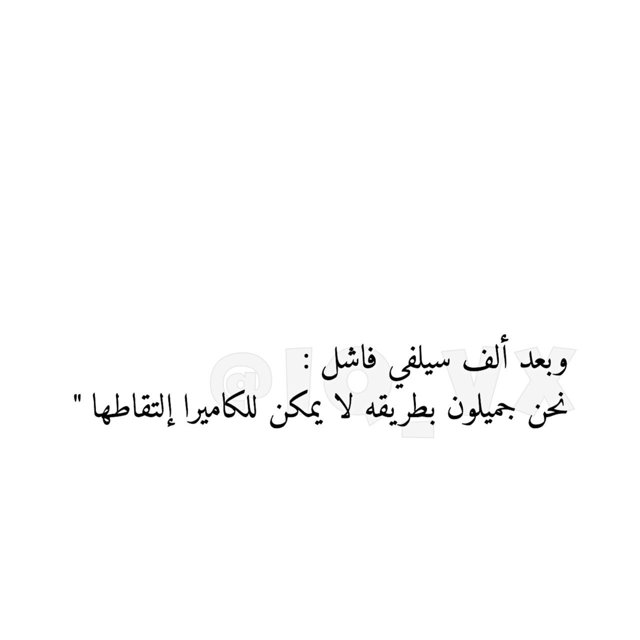 Ana More 100 Selfie Wa7ad Mnham Masala7 Words Quotes Good Quotes For Instagram Funny Arabic Quotes