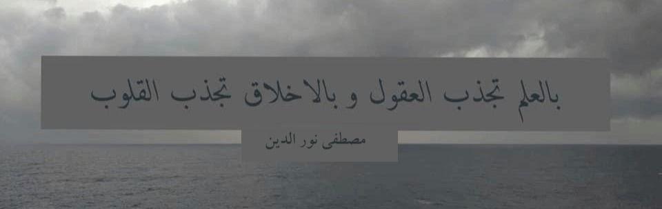 فارس بلا جواد بالعلم تجذب العقول وبالأخلاق تجذب القلوب مصطفى نور الدين