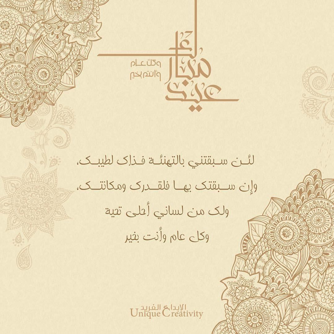 تقبل الله منا ومنكم صالح الأعمال وكل عام وأنتم بخير Happy Eid يمكنكم إعادة نشر هذا التصميم بشرط عدم إزالة الحقوق Eid Greetings Eid Cards Eid Stickers