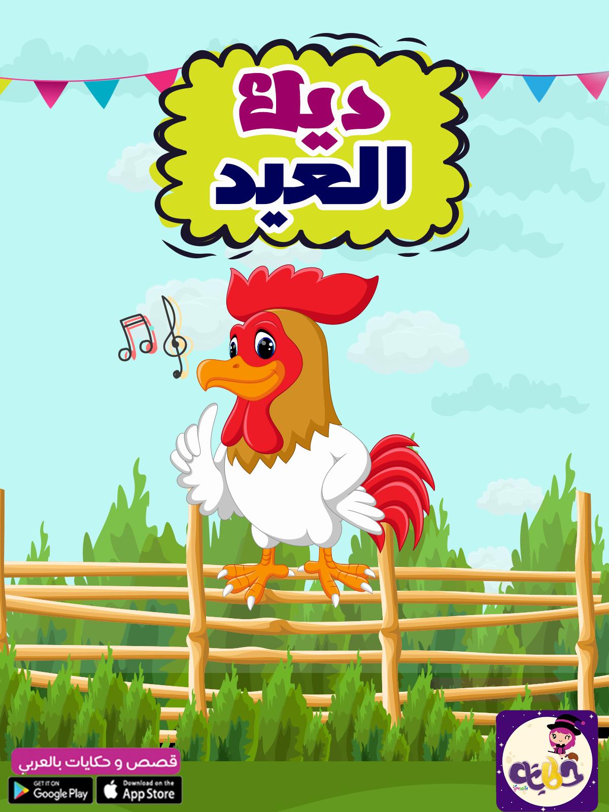 قصة ديك العيد بالصور قصص العيد مصورة للاطفال بتطبيق قصص وحكايات بالعربي Arabic Kids Stories For Kids Animal Classification