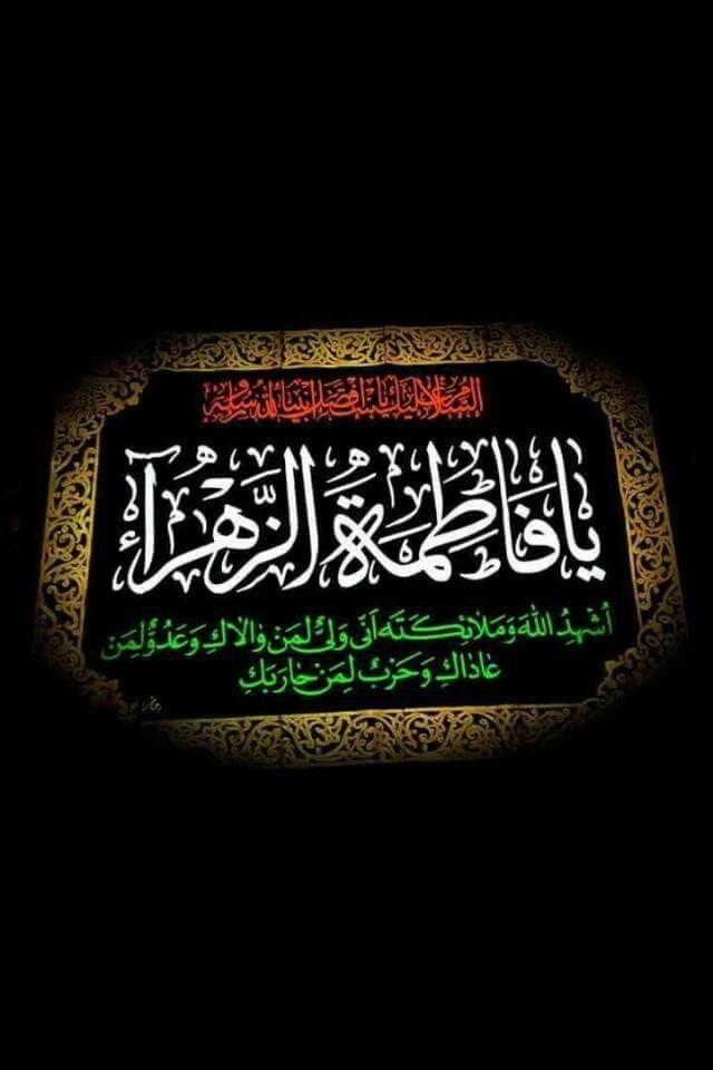 عظم الله أجوركم بذكرى أستشهاد الصديقة فاطمة الزهراء عليها السلام Islamic Artwork Islamic Art Calligraphy Imam Hussain