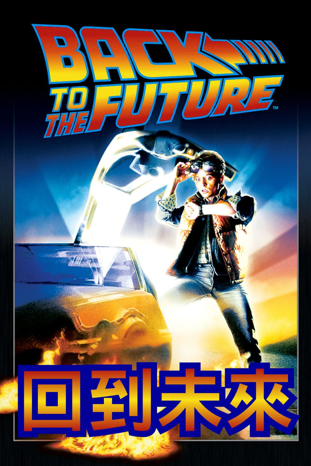 Last Ned Hele Filmen Ned ''Back to the Future'' med Norsk