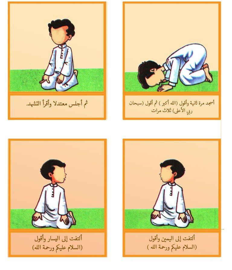 درس نموذجي لتعليم الأطفال في مرحلة الطفولة المبكرة الصلاة مطور Islamic Kids Activities Muslim Kids Islam For Kids