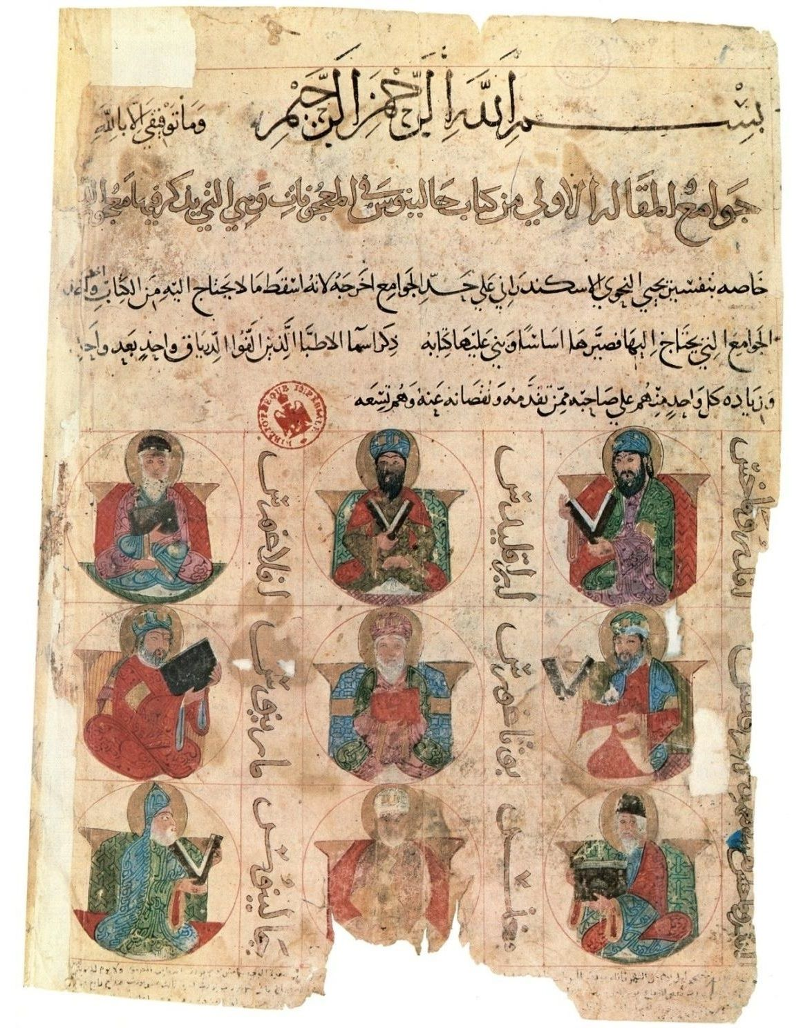 Kitab Al Diryaq The Book Of Antidotes Probably From Iraq Early 13th Century Nationalbibliothek Vienna Islamic Paintings Islamic Art Early World Maps