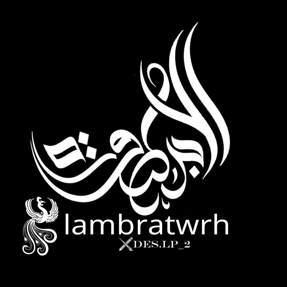 Pin By عندما يكتمل ضوء القمر On Lines Calligraphy Arabic Calligraphy Graphic Design