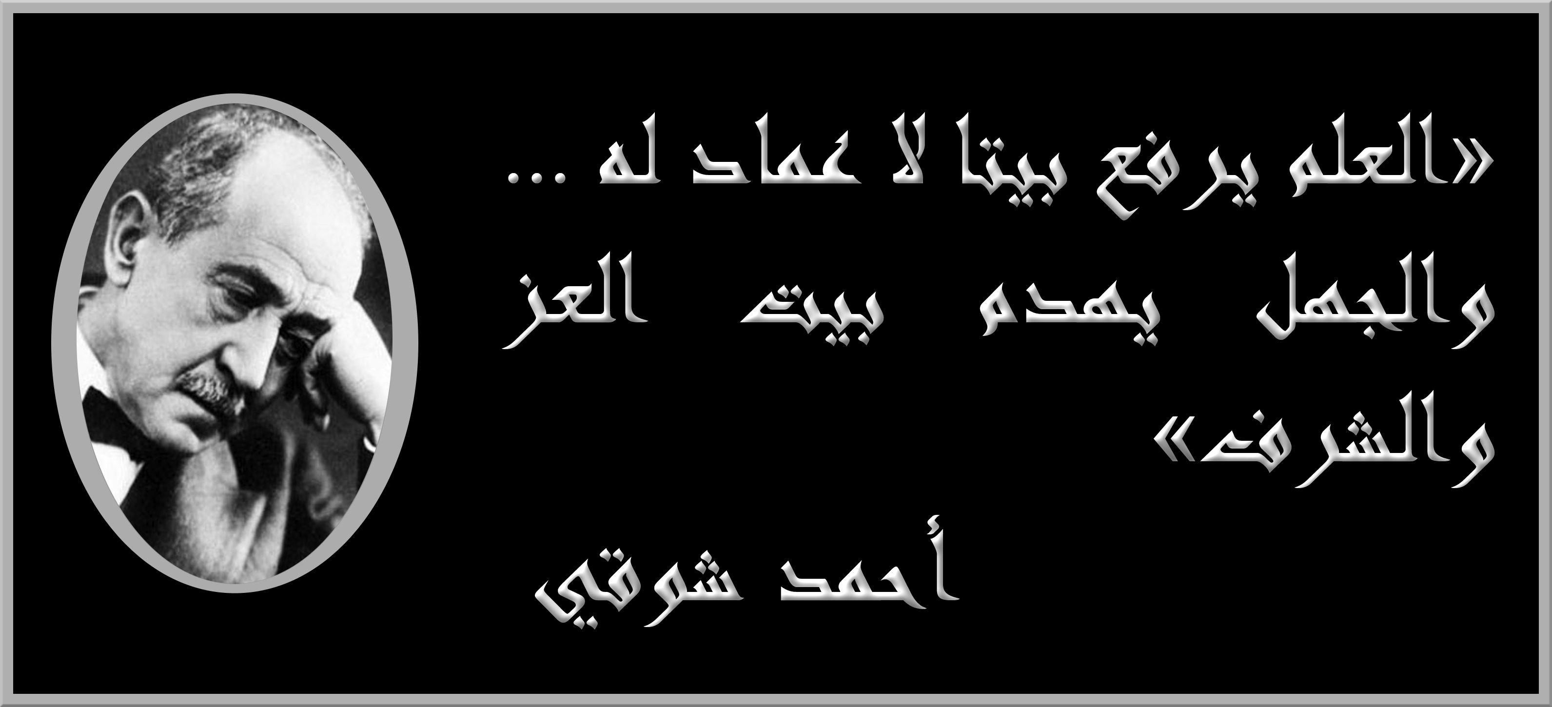 العلم يرفع بيتا لا عماد له والجهل يهدم بيت العز والشرف أحمد شوقي