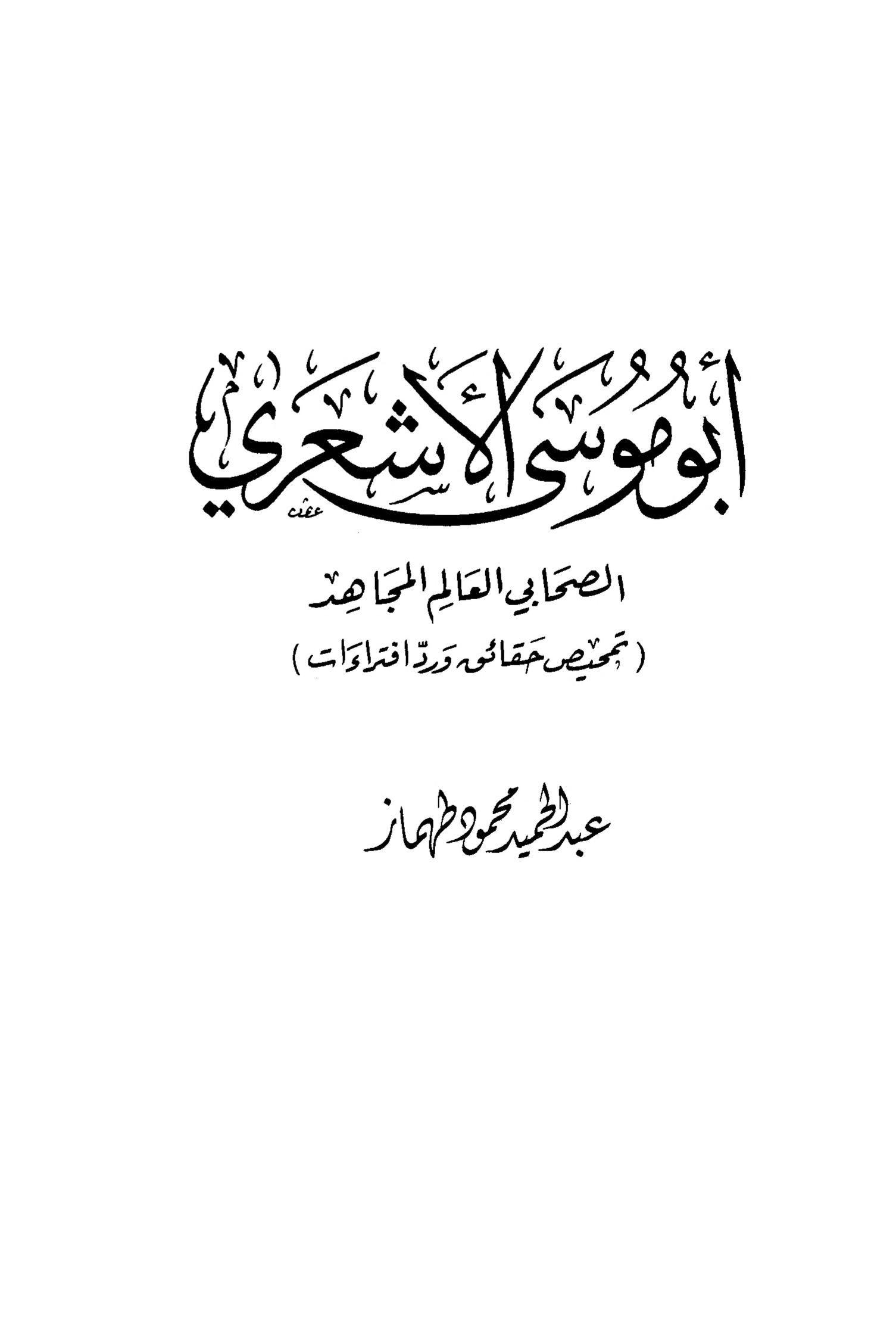 ابو موسى الاشعري Free Download Borrow And Streaming Internet Archive In 2021 Internet Archive My Books Books