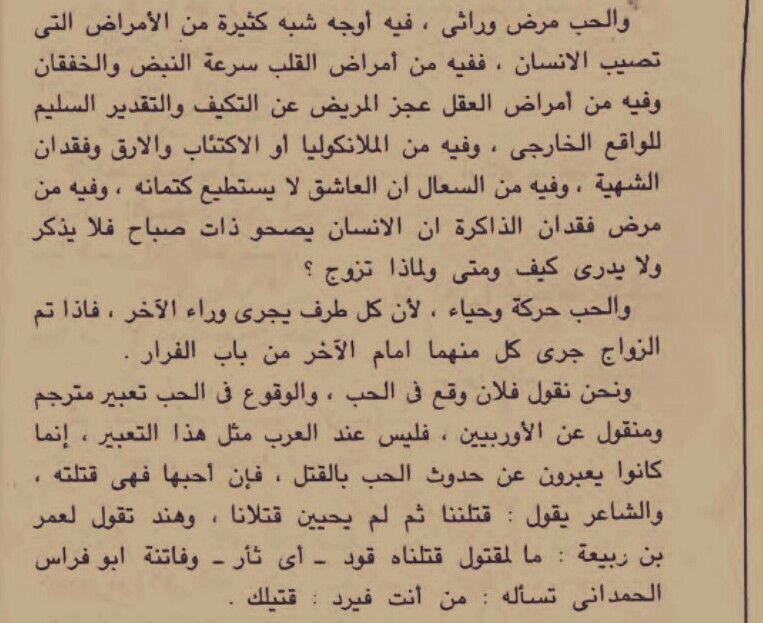 الحب مرض وراثي ضربة في قلبك احمد رجب Math Sheet Music Math Equations