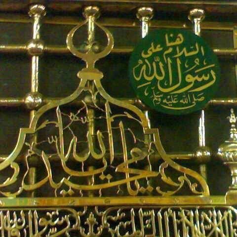 هنا السلام على رسول الله صلى الله عليه وسلم Arabi Words Reality Quotes Masjid Al Haram