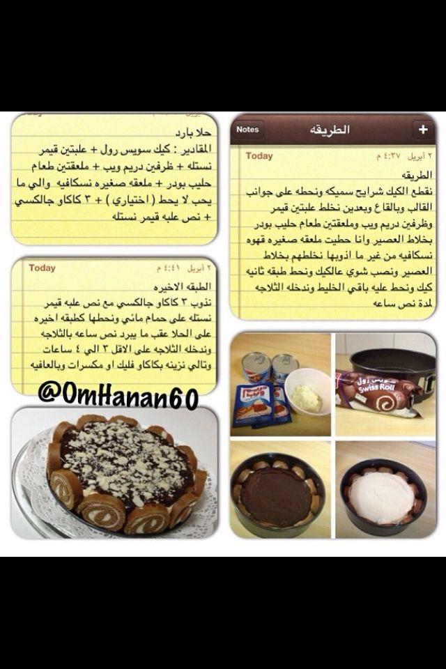Pin By Lateefa Alkandari On Feel Hungry Food And Drink Desserts Food