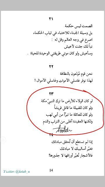 تأملات قصيرة جدا قس بن سعادة Quotations Math Quran