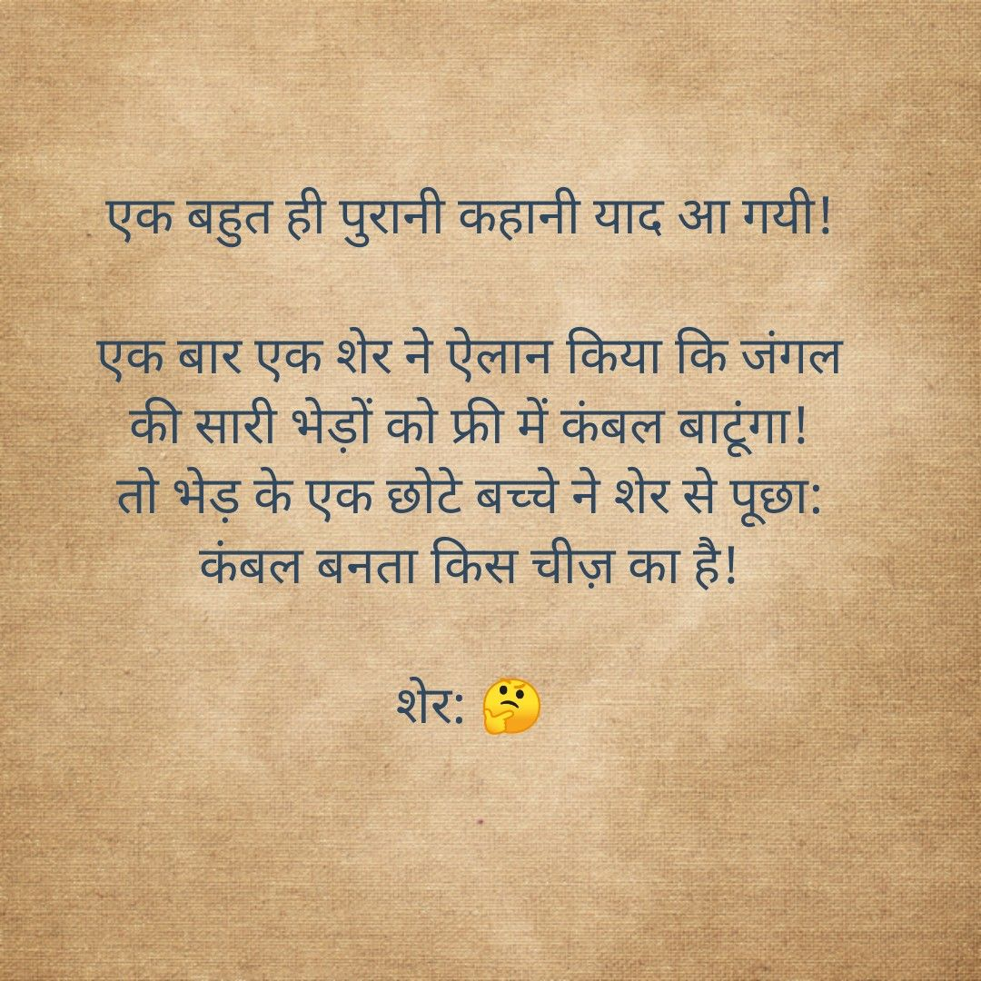 Elections And Slogans Funny Quotes Funny Quotes In Hindi Election Humor