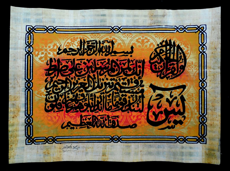 Ya Seen Islamic Calligraphy Papyrus Painting Arabic