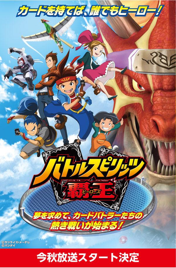 Battle Spirits Heroes /// Genres Action, Shounen (mit