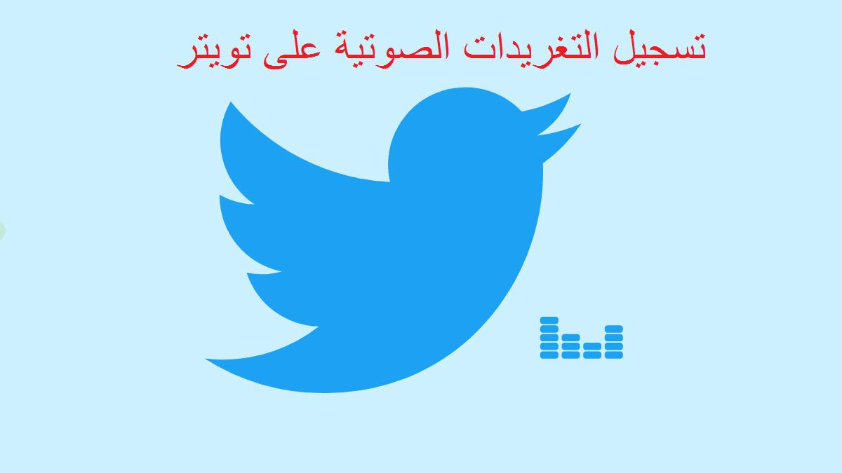 تويتر Tweet Voice Tweet Voice 2021 التغريد الصوتي طريقة تسجيل التغريدات الصوتية على تويتر 2020 In 2020 Home Decor Decals Home Decor Decor