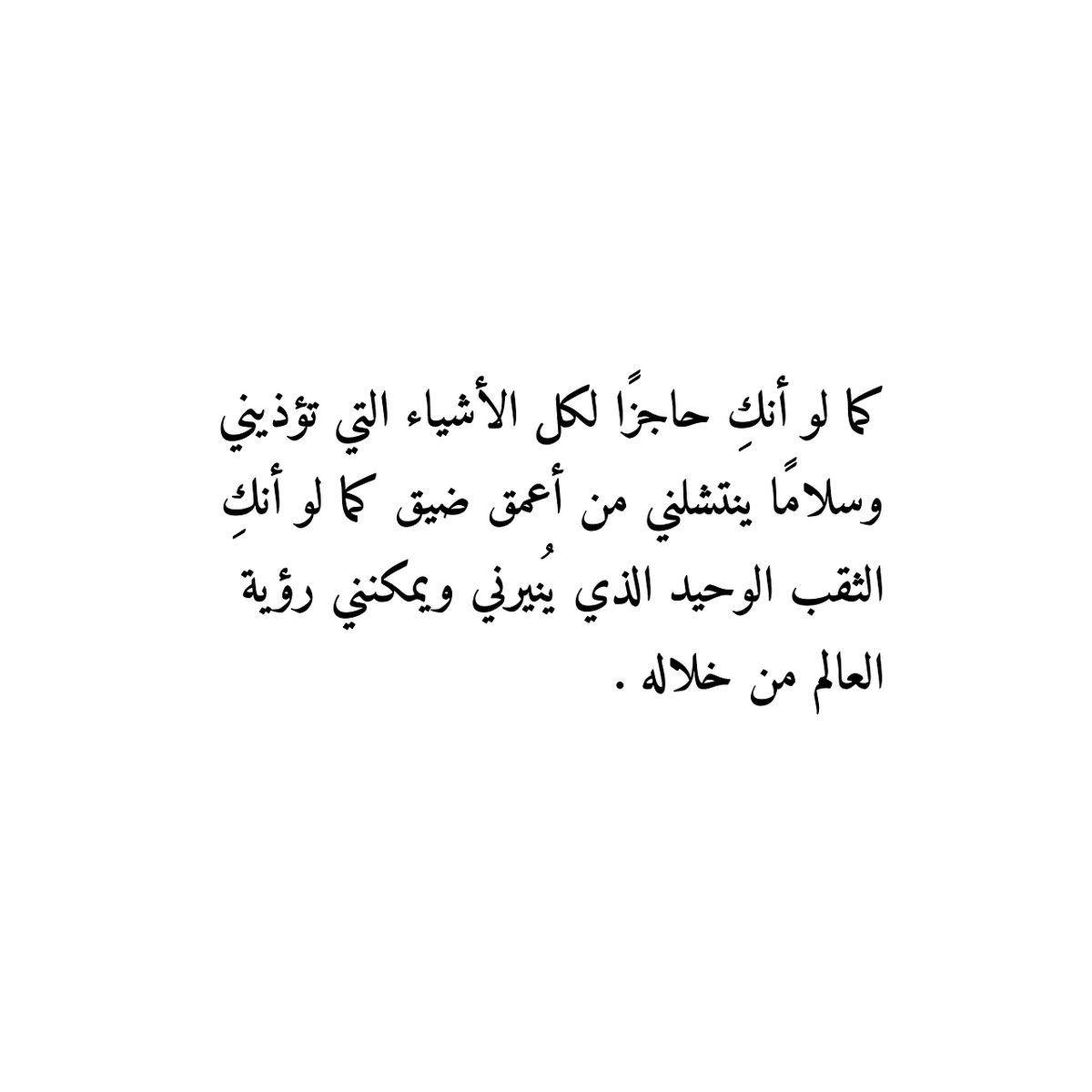 وجودك أمان يا حبيبي Words Quotes Quotes Arabic Love Quotes