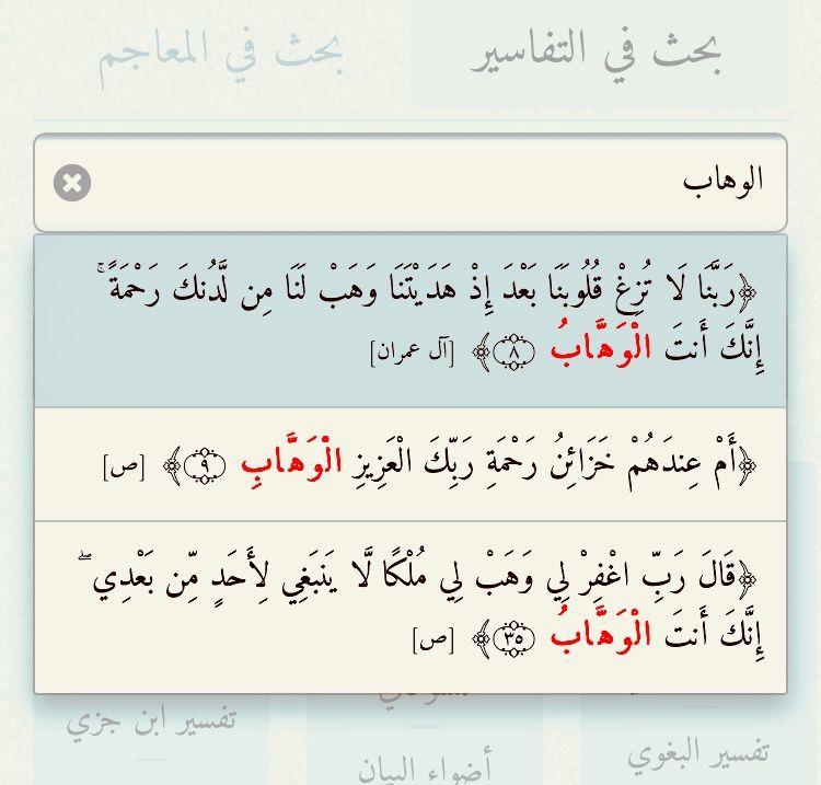 اسم الله تعالى الوهاب ثلاث مرات في القران في آل عمران ٨ ومرتان في سورة ص ٩ العزيز الوهاب ص ٣٥ Holy Quran Math Chart