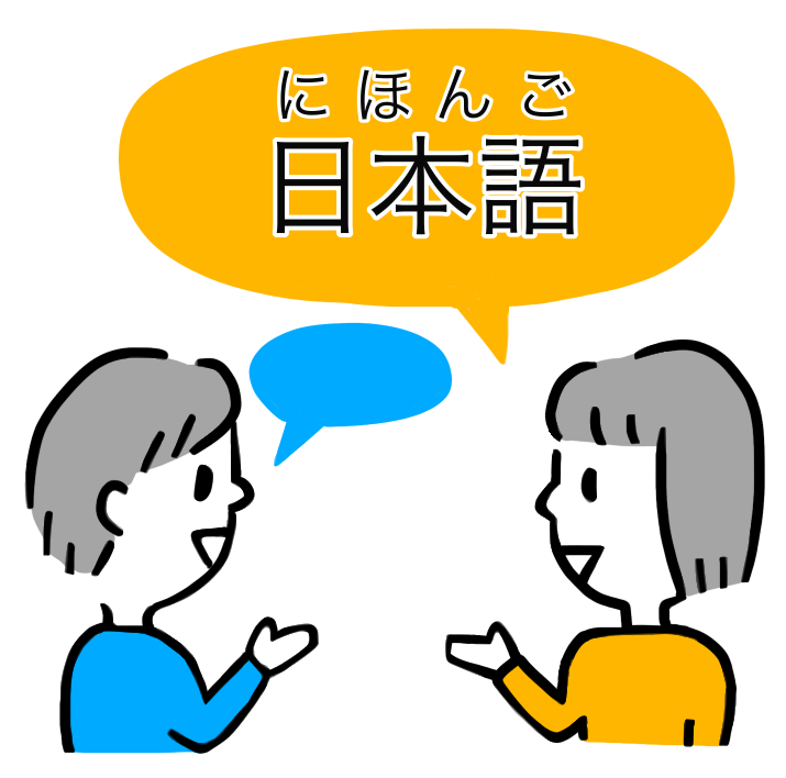 Image Result For 日本語教室のイラスト Study Japanese Study