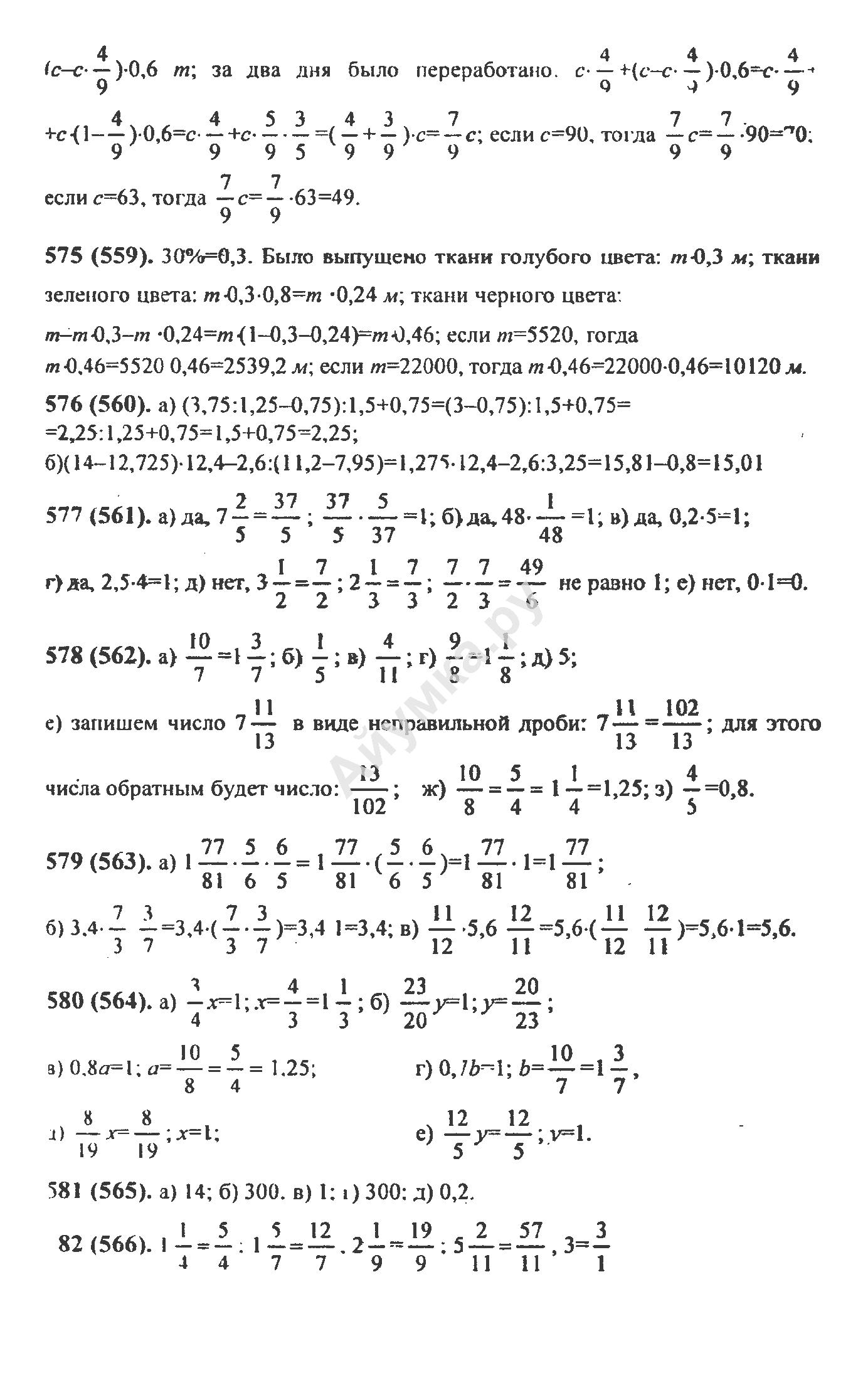 Гдз к учебникугеометрии 10-11 класс а.в.погорелова