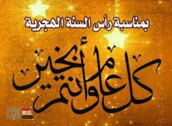 ننشر صور وبطاقات ورسائل التهنئة بمناسبة السنة الهجرية الجديدة كل عام وأنت بخير ساعات قليلة وتنتهي سنة هجرية و Happy Islamic New Year Hijri Year Arabic Funny