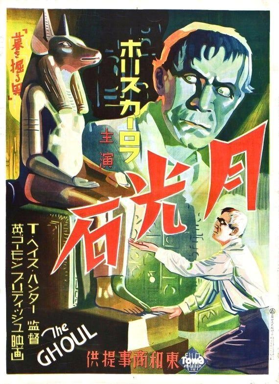 #repro #horreur Film repro horreur karloff the ghoul affiche a3 this a poster
