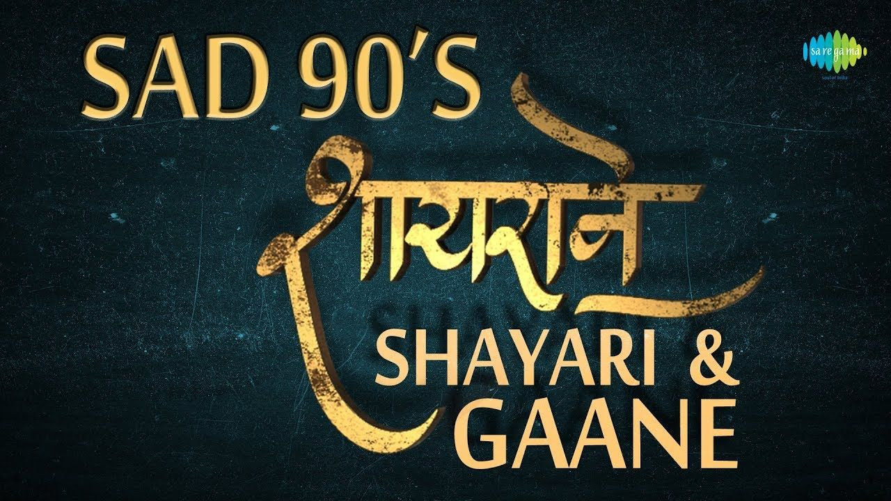 Shayrane: Shayari + Gaane | Sad 90's Era Songs
