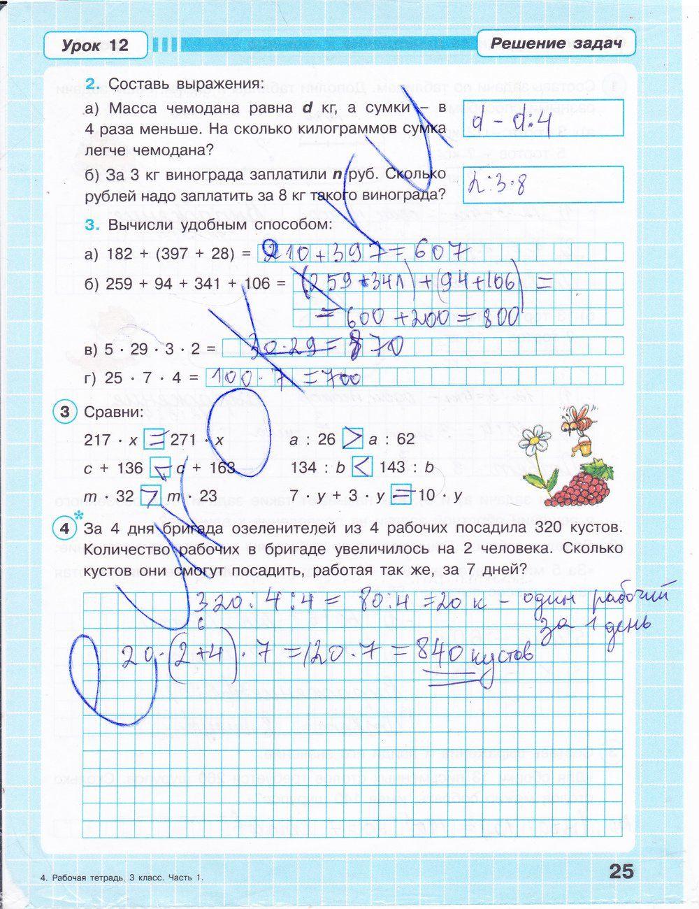 Задача по математике 3 класс 259 гармония