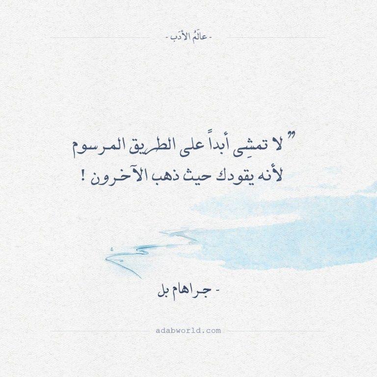 أقوال جراهام بل الطريق المرسوم عالم الأدب Words Quotes Inspirational Quotes Quotes