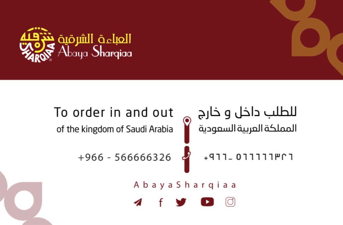 Abaya Sharqiaa شرقية العباءة الشرقية Incoming Call Screenshot Incoming Call