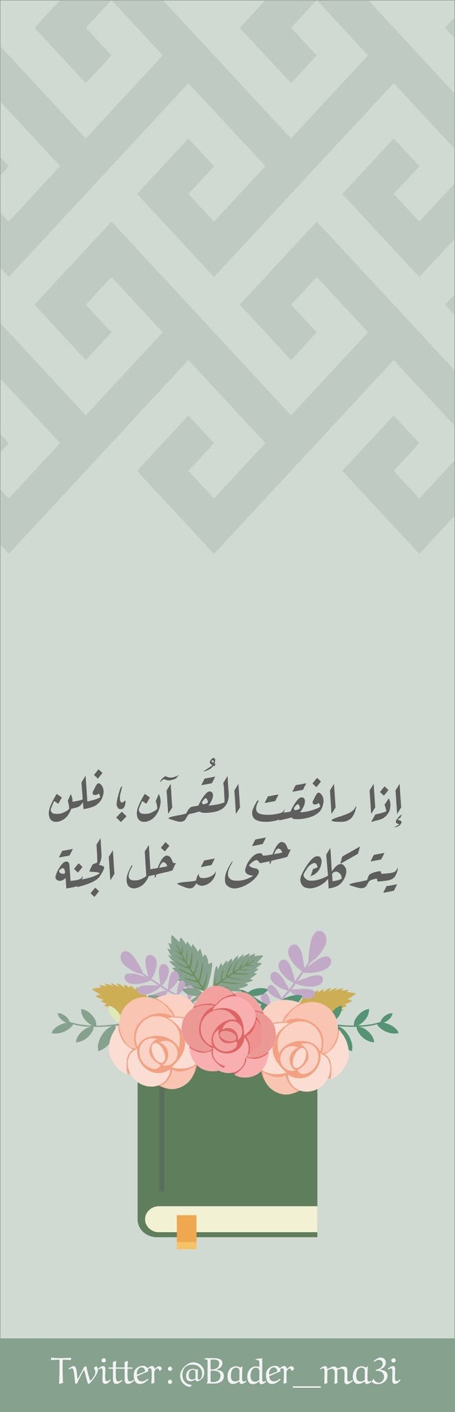 Pin By Hadooa89 On Arabic Printable مطبوعات عربية Iphone Background Islamic Pictures Cool Words