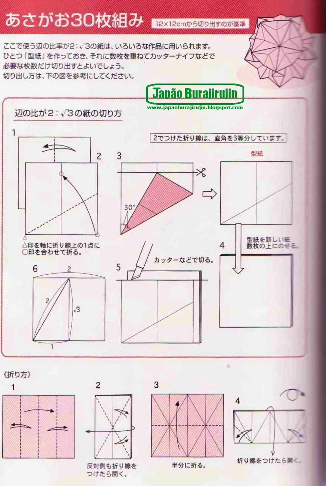 Kusudama Ball Diagram Sony Wiring Harness Adobrasia Diagrama Do Flor De Asagao Origami